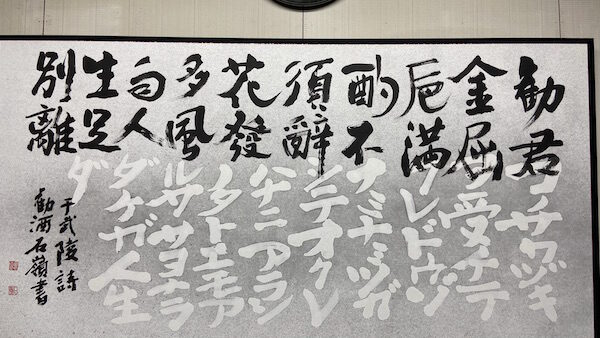 福井在住の書家